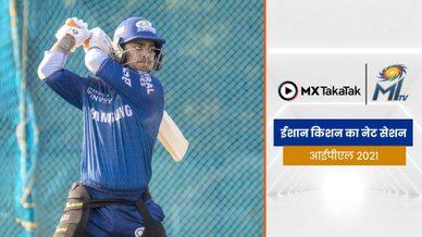 ईशान की बल्लेबाजी | आईपीएल 2021