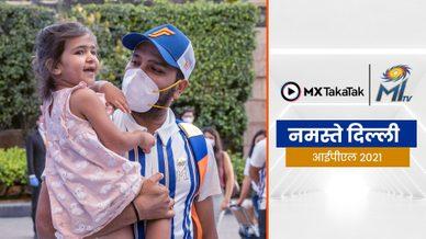 नमस्ते दिल्ली, मुंबई इंडियंस पहुंच चुकी है | आईपीएल 2021