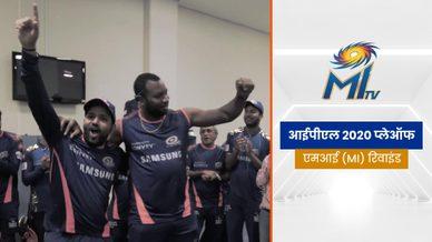 एमआई रीवाइंड – हमारी 5वें आईपीएल खिताब की जीत | पिछले साल की हमारी जीत